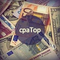 CPA рейтинг